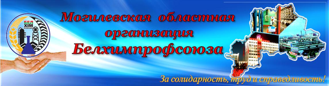 Могилевская областная организация Белхимпрофсоюза
